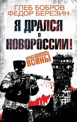Федор Березин - Я дрался в Новороссии!