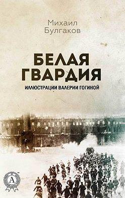 Михаил Булгаков - Белая гвардия (Иллюстрированное издание)