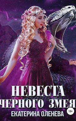 Екатерина Оленева - Невеста Чёрного Змея