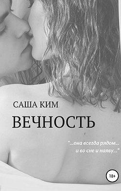 Саша Ким - Вечность