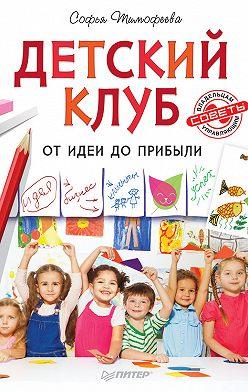 Софья Тимофеева - Детский клуб. От идеи до прибыли