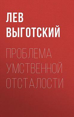 Лев Выготский (Выгодский) - Проблема умственной отсталости