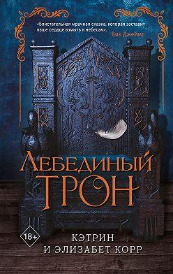Кэтрин Корр - Лебединый трон