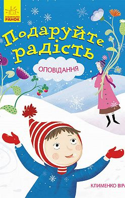 Вера Клименко - Подаруйте радість