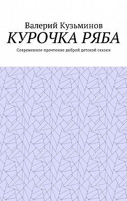 Валерий Кузьминов - Курочка Ряба. Современное прочтение доброй детской сказки