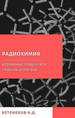 Николай Бетенеков - Избранные главы курса Радиохимия