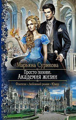 Марьяна Сурикова - Просто позови. Академия жизни