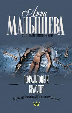 Анна Малышева - Коралловый браслет