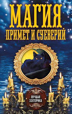 Unidentified author - Магия примет и суеверий