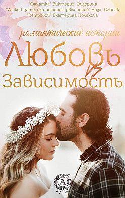 Екатерина Полякова - Любовь vs зависимость