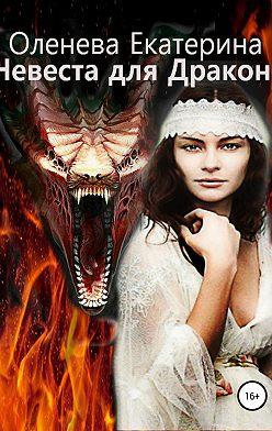 Екатерина Оленева - Невеста для Дракона