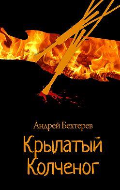 Андрей Бехтерев - Крылатый Колченог