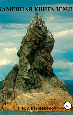 Елена Скорикова - Каменная книга Земли
