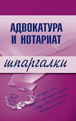 Неустановленный автор - Адвокатура и нотариат
