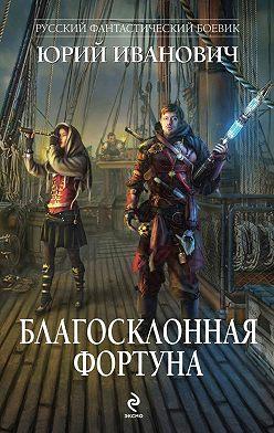 Юрий Иванович - Благосклонная фортуна