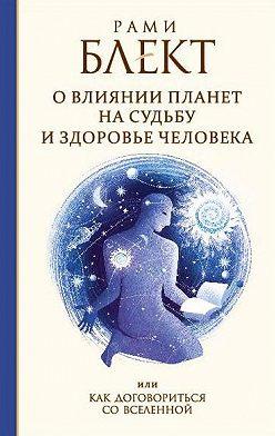 Рами Блект - О влиянии планет на судьбу и здоровье человека, или Как договориться со Вселенной