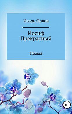 Игорь Орлов - Иосиф Прекрасный