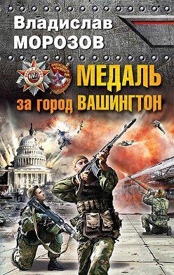Владислав Морозов - Медаль за город Вашингтон