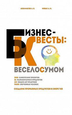 Алексей Аболмасов - Бизнес-квесты: веселосумом. Создание прорывных продуктов в сфере T&D