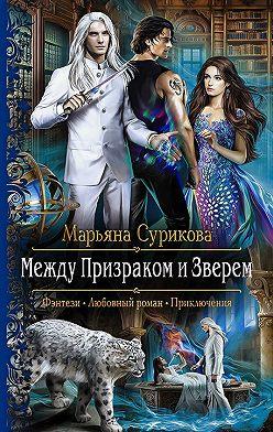 Марьяна Сурикова - Между Призраком и Зверем