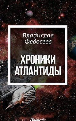 Владислав Федосеев - Хроники Атлантиды