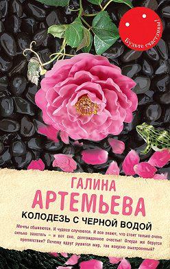 Галина Артемьева - Колодезь с черной водой