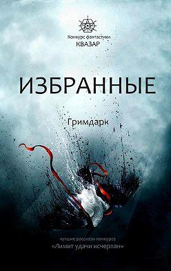 Алексей Жарков - Избранные. Гримдарк