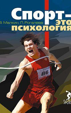 Людмила Рогалева - Спорт – это психология