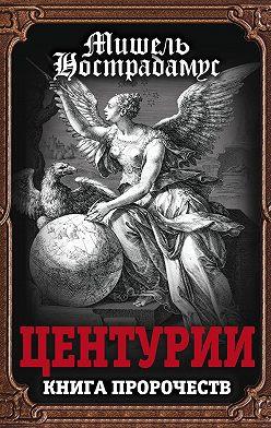 Мишель Нострадамус - Центурии. Книга пророчеств