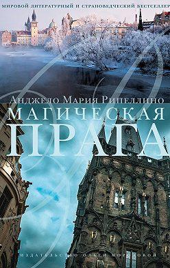 Анжело Рипеллино - Магическая Прага