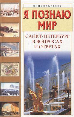 Татьяна Кравченко - Санкт-Петербург в вопросах и ответах