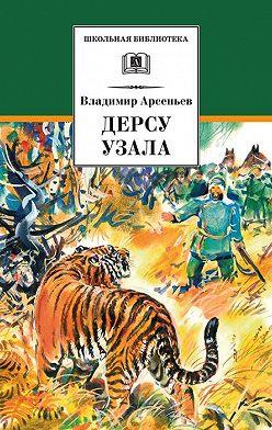 Владимир Арсеньев - Дерсу Узала