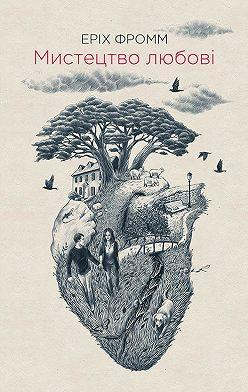 Еріх Фромм - Мистецтво любові