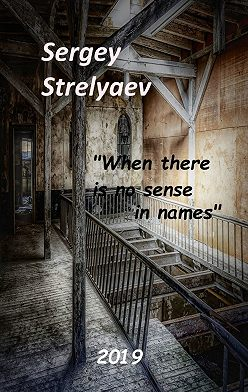 Sergey Strelyaev - When there is no sense in names
