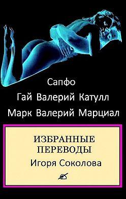 Гай Валерий Катулл - Избранные переводы