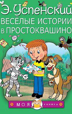 Эдуард Успенский - Весёлые истории в Простоквашино (сборник)
