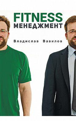 Владислав Вавилов - Основы менеджмента в фитнес-индустрии