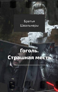 Братья Швальнеры - Гоголь. Страшная месть