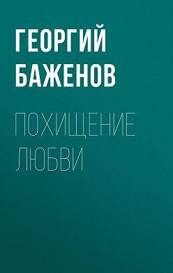 Георгий Баженов - Похищение любви