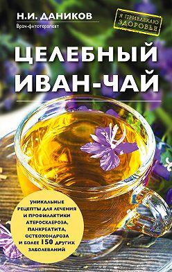 Николай Даников - Целебный иван-чай