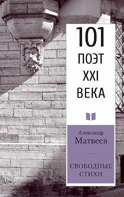 Александр Матвеев - Свободные стихи