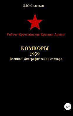 Денис Соловьев - Рабоче-Крестьянская Красная Армия. Комкоры 1939