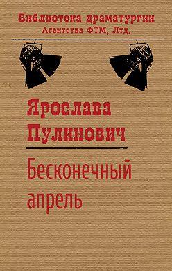 Ярослава Пулинович - Бесконечный апрель
