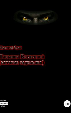 Дмитрий Слай - Пасынок Вселенной. История гаденыша