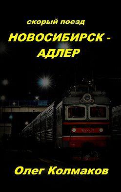 Олег Колмаков - Скорый поезд Новосибирск– Адлер