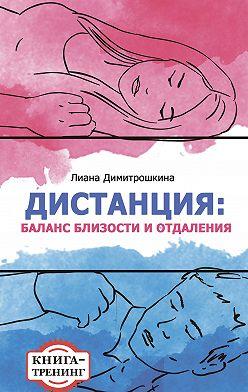 Лиана Димитрошкина - Дистанция: баланс близости и отдаления. Книга-тренинг