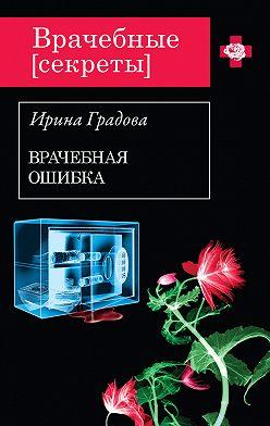 Ирина Градова - Врачебная ошибка