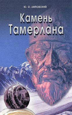 Юрий Липовский - Камень Тамерлана