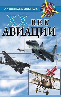 Александр Больных - XX век авиации