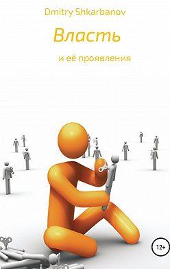 Dmitry Shkarbanov - Власть